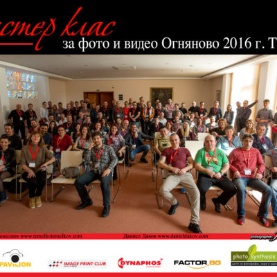 MASTER CLASS OGNIANOVO 2016